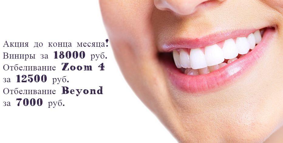 крест отбеливание зубов купить